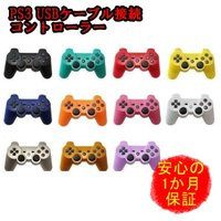 PS3 PLAYSTATION3 有線コントローラー 2個セット