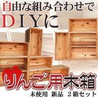 多数の皆様から「きれいな木箱が欲しい」「未使用の木箱はないのか」などご意見を頂きまして、今回、未使用...