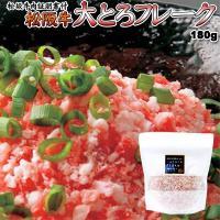 松阪牛で作られた大トロフレーク。 松阪牛大とろフレーク 180g※丼で約5杯分です。  同梱可 送料...