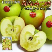 蜜がたっぷり入って甘さバツグンのななみつきで七飯町の新ブランドのリンゴです。化粧箱入で贈り物にも最適...