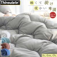 掛け布団 シングル 大増量1.5キロ 羽毛布団並びの暖かさ 洗える掛ふとん 掛布団 掛ふとん 抗菌防臭