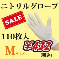 ●お得な110枚入り ●ニトリルゴム製手袋。使い捨てタイプ ●手にぴったりフィットする極薄仕上げによ...