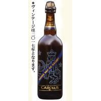 ■ヘット・アンケル醸造所の最上級ビールで、 醸造所のある メッヘレンで育ったカール5世の誕生日に因ん...