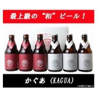 <2021年3月23日からの出荷になります> ビール プレゼント 贈り物 ビール 馨和(かぐあ)KAGUA 6本入り ギフトセット(赤・白330ml×各3本) beer
