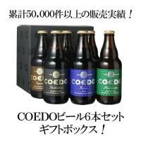 ビール プレゼント 送料無料 COEDO コエドビール 瓶333ml 6本セット お中元 御祝 専用ギフトボックスにてお届け beer