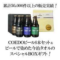 コエドビール(COEDOビール)専用ギフトボックスでお届けします。  小江戸と言われる埼玉県川越市...