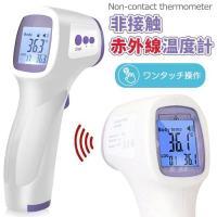 非接触 赤外線 体温計 温度計 0.1~1秒検温 デジタル表示 業務用家庭用健康管理 老若男女