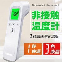 「即納」赤外線体温計 非接触電子温度計 在庫あり 温度測定 デジタルディスプレイ温度計 1秒高速温