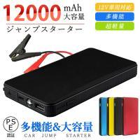 【仕様】 商品名:ジャンプスターター(緊急起動器) 電池容量:12000mAh 出力電圧: 5V/1...