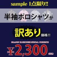 【メーカーBLUE】 BLUE CRUSH men's(サンプル品)  【素材】 ポリエステル100...