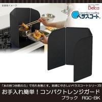 あすつく Belca(ベルカ) お手入れ簡単!コンパクトレンジガード ブラック RGC-BK 油はね ガスコンロ カバー レンジ キッチン dragon-bee 02