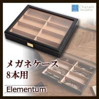 あすつく  茶谷産業 Elementum(エレメンタム) レザーメガネケース(コレクションケース) 8本用 240-452