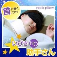いびき防止 いびき対策 いびきNO助手さん  首に巻く 快眠 睡眠 グッズ
