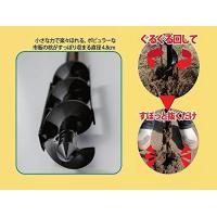 あすつく  簡単らくらく穴掘り名人 スクリュースコップ2 穴掘り名人  くい打ち 下穴 支柱用穴掘り機 手動 ドリル 穴掘り器 道具 スクリュースコップII|dragon-bee|02