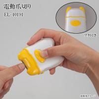あすつく  電動爪切り EL-40191 介護用品  爪きり やすり 爪削り ネイル つめ磨き まき詰め 巻き爪 NHK あさイチ|dragon-bee