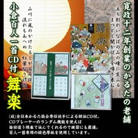 (社)全日本かるた協会専任読手による朗詠CD付。 CDプレーヤーのランダム機能を使えば毎回違う順番で...
