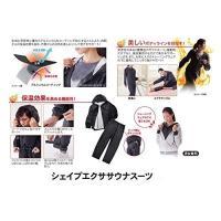 あすつく  シェイプエクササウナスーツ Mサイズ エクササイズスーツ ウェア 上下セットランニング 男女兼用 発汗 ダイエット|dragon-bee|02