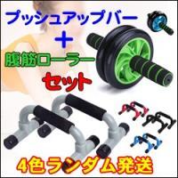 【セット内容】: 【腹筋ローラー】×1個(ブルー/グリーン可選)+【プッシュアップバー】×2個(4色...