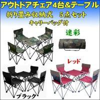 ■セット内容:折りたたみテーブル×1 折りたたみイス×4 手提げ収納袋×1 ■サイズ: テーブル:4...