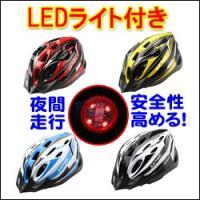 スポーツ大人用自転車 ヘルメットオシャレ テールライト付夜間走行安全性高める! 手ごろ価格でお勧めで...
