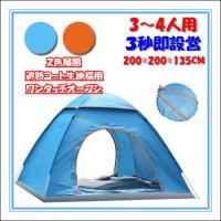 カラー:ブルー、オレンジ サイズ:幅200×奥行200×高さ135cm 収納時(約):Φ70cm 重...