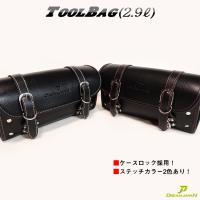 ■バイク用ツールバッグ 使い方自由、簡単取り付け  ■ツーリングの必需品!非常に丈夫なツールバッグで...