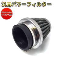 ■定番のパワーフィルター 口径49〜51mmに対応します。  ■SRやXJR400、ゼファー、CB4...