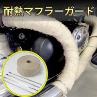 ■バイク、車などのマフラーの火傷防止、ドレスアップ効果もあり!!  ■EXマニ、フロントパイプ、マフ...