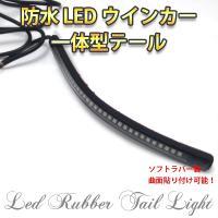 ご覧いただきありがとうございます。   ■LED32発を使用したウインカー一体型のテールランプ!! ...