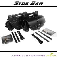 ■アメリカン用のサイドバッグ!!  ■左右セットでこの値段はお得ではないでしょうか??  ■リアシー...
