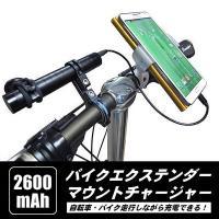 ■自転車やバイクのハンドルバーに取り付ける事でスマホを充電しながらツーリングやサイクリングが出来ます...