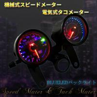 バイク 汎用 LED内蔵 電気式タコメーター 機械式スピードメーターセット/【ブラック】モンキー/ビラーゴ/SR/FTR/カスタム