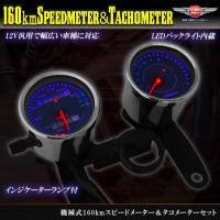 バイク 汎用 LED内蔵 電気式タコメーター 機械式スピードメーターセット/【シルバー】モンキー/ビラーゴ/SR/FTR/カスタム