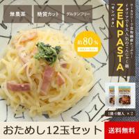 こんにゃく麺 メール便送料無料 ZENPASTA 12玉(6玉 x 2袋)おためしセット  いつもの...