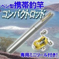 ■携帯用釣竿 コンパクトロッド  専用リール付き ■携帯時はペン型 約20.5cm 伸ばすと 約96...