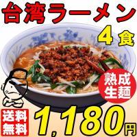 メール便送料無料 台湾ラーメン 生ラーメン 4食セット  刺激的なスープやピリ辛トッピングで人気が高...