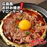 広島風お好み焼きに見立てたマロンケーキです。 元祖デブヤのクリスマスケーキ部門で第1位獲得し全国区の...