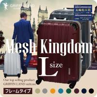 スーツケース 大型  グリフィンシリーズ メッシュキングダム 世界基準施錠 TSAロック 送料無料 ...