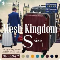スーツケース 小型 メッシュキングダム  Sサイズ  国際線機内持ち込み可能サイズ 世界基準施錠TS...