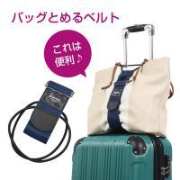 スーツケースの上に荷物をしっかり固定できる!旅先で荷持が増えた時にとっても便利!ゆうメール発送。