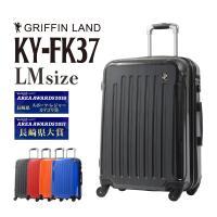 スーツケース 軽量 大型 グリフィンシリーズ KY-Fk37 L/LM  鏡面仕上 世界基準施錠TS...