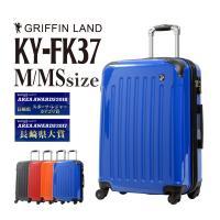スーツケース 軽量 中型 グリフィンシリーズ KY-Fk37 M/MS  鏡面仕上 世界基準施錠TS...