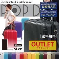 ポップ ドゥ(L) ☆スーツケース 大型・・・75×53×30cm 5.0キロ (サイズはキャスター...