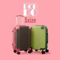 ポップ ドゥ(S) ・スーツケース 小型・・・53×36×24cm 3.5キロ (サイズはキャスター...