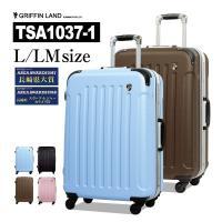 大型 スーツケース グリフィンシリーズ TSA37-1 マット加工 世界基準施錠 TSAロック搭載 ...