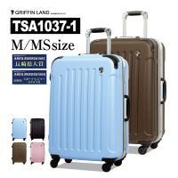 中型 スーツケース グリフィンシリーズ TSA37-1 マット加工 世界基準施錠 TSAロック搭載 ...