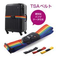 TSAロック搭載スーツケース用ベルト スーツケースと同時購入者に限り¥648円となっております。 単...