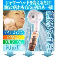 ◆美オッシュII マイナスイオンモデル◆【送料無料】