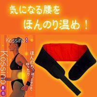 ◆携帯保温ベルト「コッシーノ」◆