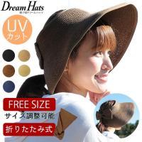 UVカット 帽子 レディース 大きい サイズ  コンパクトに折りたたみできてしっかりUV対策   頭...